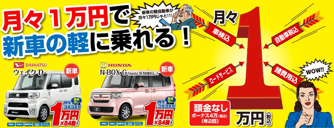 月々1万円で新車の軽に乗れる